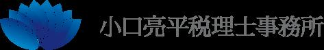 小口亮平税理士事務所